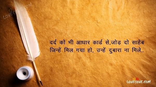 Best 2 line Sad Hindi Shayari, Dard Shayari, Status, Images, 2 line sad shayari images for facebook, sad shayari in hindi, dard status images for whatsapp, dard shayari for whatsApp Status, Dard Shayari For Lovers, Sad Shayari For WhatsApp Status, Dard Shayari In Hindi
