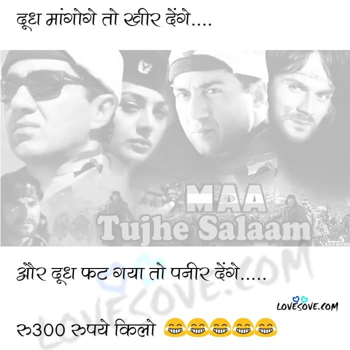 Dudh Mangoge To Kheer Denge - Hindi Funny Joke Image , Funny Attitude Status for Boys in Hindi , Cool Attitude Statuses , Pagli Status alag post mai kriyo, High Attitude Status in Hindi for Boys & Girls about Love & Life, Funny Joke on sunny paji, best funny joke