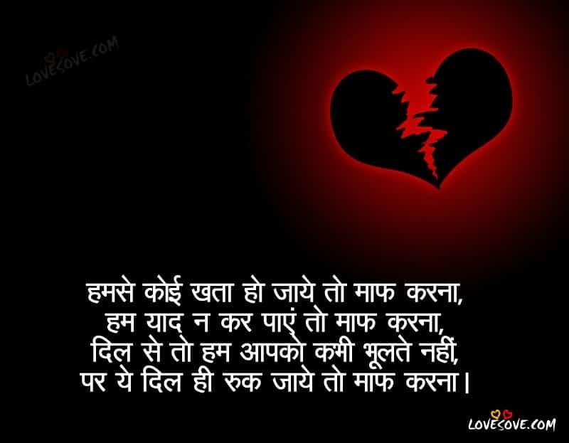 Best Hindi Sorry Shayari, Hindi Mafi Shayari Images, Sorry shayari images with hindi text, Maafi Shayari Images For Facebook, Maafi shayari for whatsapp status, sorry shayari in hindi for whatsapp status