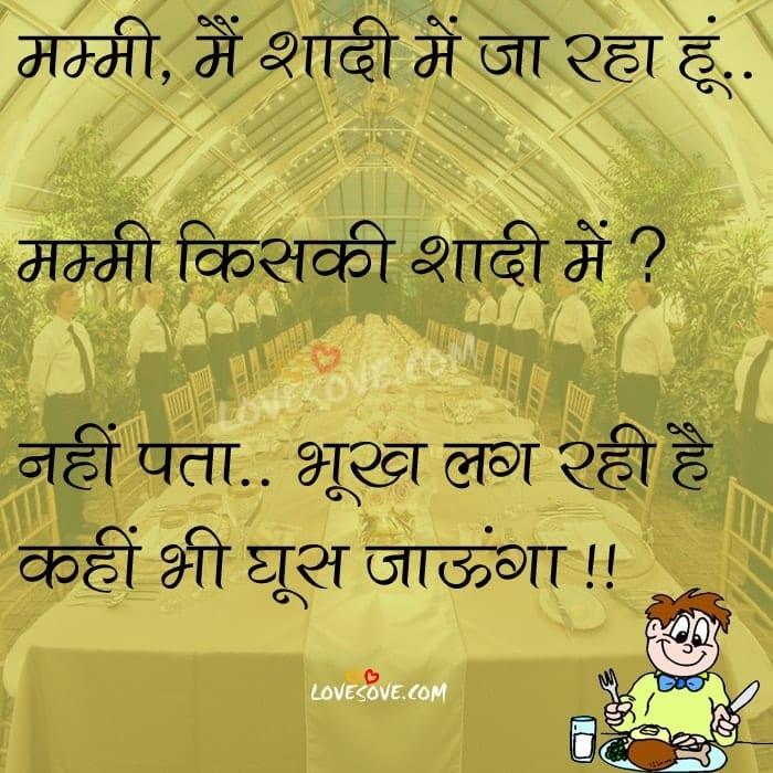 Mammi Main Shadi Me Funny Hindi Joke Wallpapers