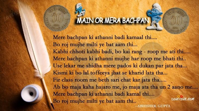 mera bachpan in hindi