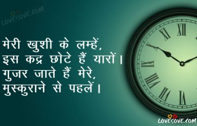 Waqt Shayari Bura Waqt Status Sad Hindi Shayari Time Quotes