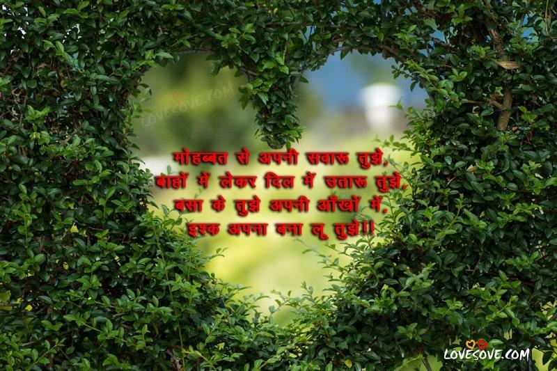 Mohabbat Se Apni - Best Hindi Pyar Mohabbat Shayari Images, Love Shayari In Hindi, Best Love Shayari Images, Love Shayari For Facebook, Pyar mohabbat shayari for whatsapp status, true love shayari in hindi, sachcha pyar shayari in hindi, ishq mohabbat shayari in hindi