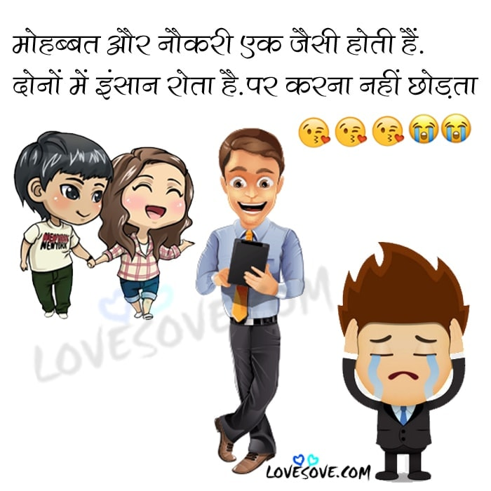 Mohabbat Or Naukari - Funny Hindi Joke On Lover Employee, Funny HIndi Joke Wallpapers, Funny Attitude Status for Boys in Hindi , Cool Attitude Statuses , Pagli Status alag post mai kriyo, High Attitude Status in Hindi for Boys & Girls about Love & Life, Funny Joke on friends, best hindi chutkule