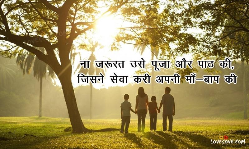 2 Line Best Hindi Shayari On Parents, Mata-Pita Shayari, Mata Pita Par Hindi Shayari Images For Facebook, Hindi Shayari on maa-baap For WhatsApp Status, Maa Baap Par Sher O Shayari, Parents Par Hindi Shayari, Mummy Papa Par Shayari, Best Shayari On Parents