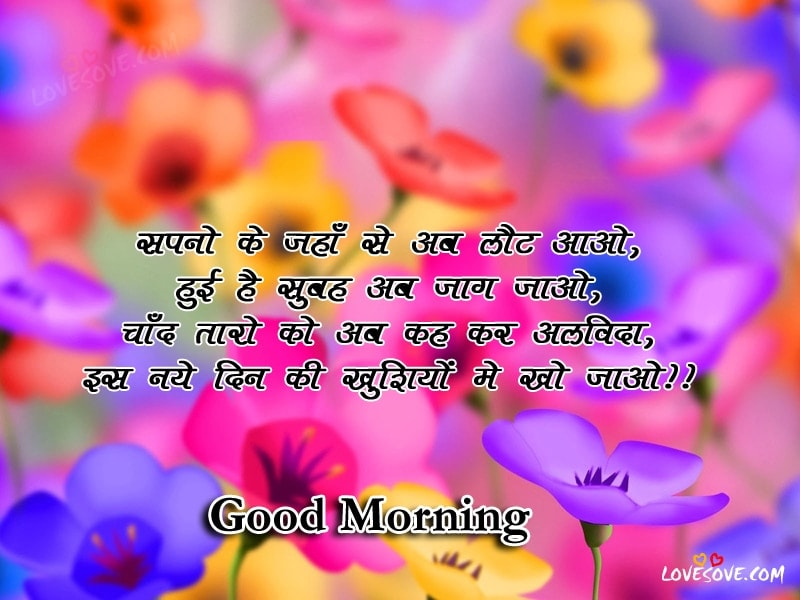 Sapano Ke Jahan Se Good Morning Shayari Good Morning Wishes