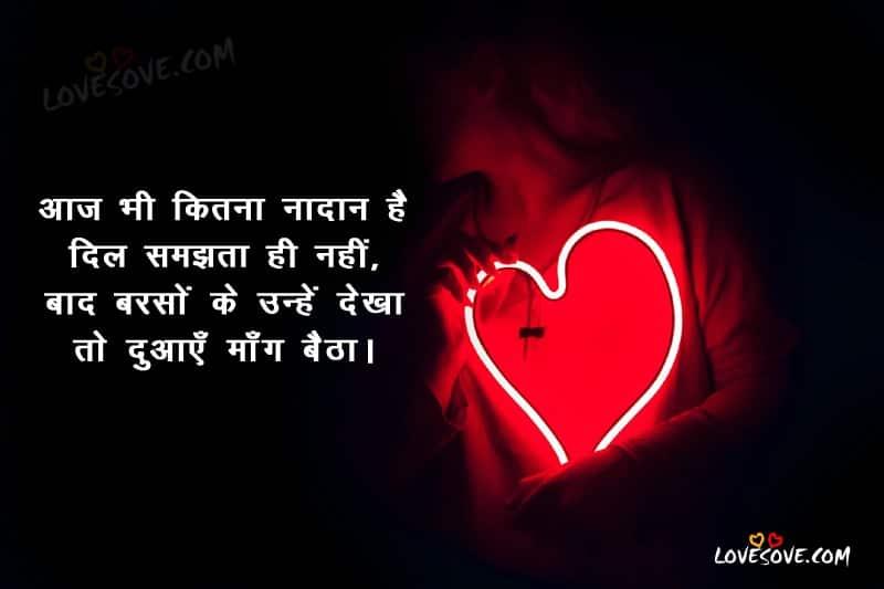 Aaj Bhi Kitna Nadan Hai Dil