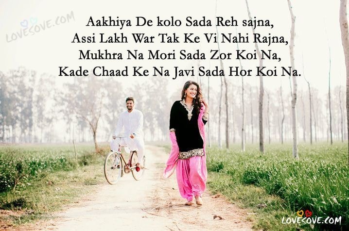 Aakhiya De Kolo Sada Reh Sajna - Romantic Punjabi Shayari, punjabi shayari images for facebook, punjabi shayari for whatsapp status, cute punjabi shayari, latest punjabi shayari