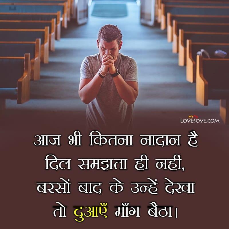 Aaj Bhi Kitna Nadan Hai Dil – Hindi Dil Shayari Image, Aaj Bhi Kitna Nadan Hai Dil - Hindi Dil Shayari Image, hindi dil shayari image lovesove