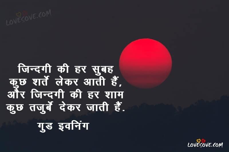 Jindgi Ki Har Subah Good Evening Hindi Shayari Wallpapers