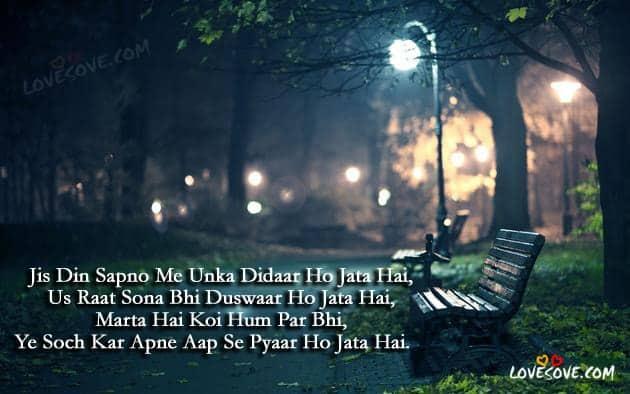 jis din sapno me best good night hindi shayari