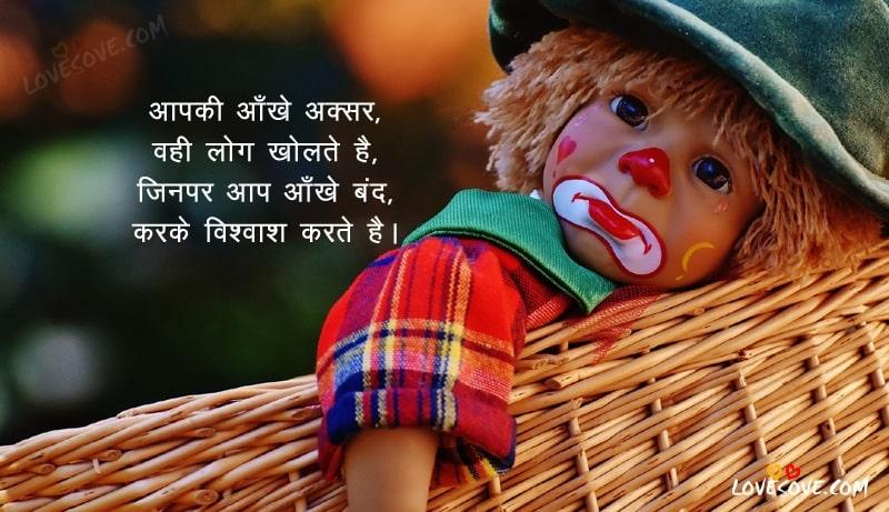 Sad Dhoka Image, sad bewafa shayari, new dhoka shayari, Aapki Aankhe Aksar - Latest Hind Dhoka Shayari, Sad Shayari, dhoka shayari images for facebook, dhoka shayari for whatsapp status, best dhoka shayari for lovers