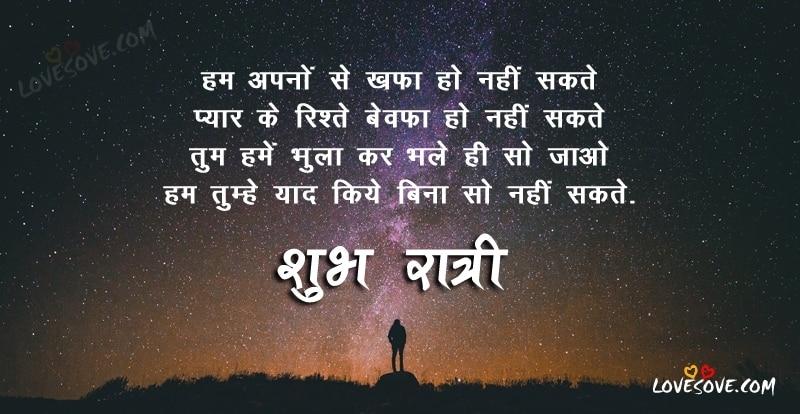 Simple Wallpaper Night Love - ham-apno-se-khafaho-nahi-sakte-Good-Night-love-shayari-Good-Night-Wishes-Good-night-wallpapers-lovesove  Pictures-464628.jpg