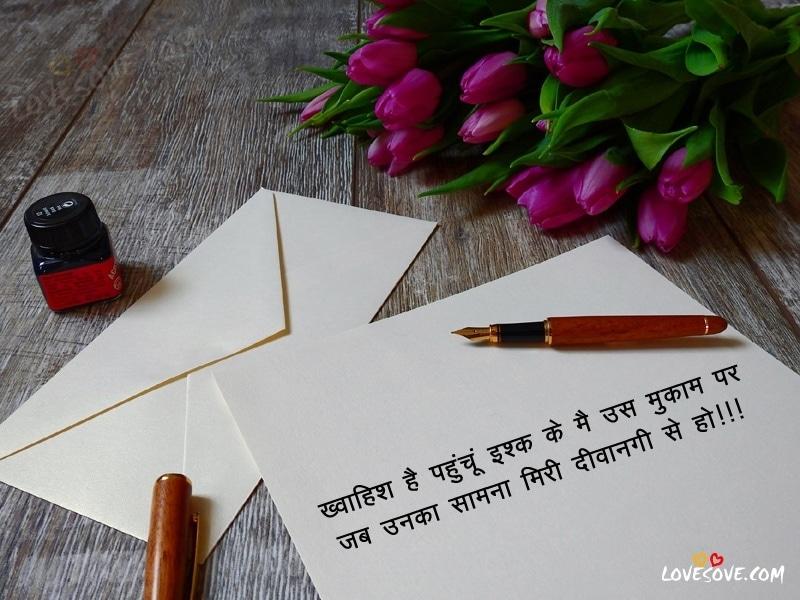 khwaab shayari, best khwaab shayari, CUTE SHAYARI, ROMANTIC LOVE SHAYARI IN HINDI FOR GIRLFRIEND, Khwahish He Pahunchu Ishk - Best Hindi Khwaab Shayari Image, Cute hindi Khwaab Shayari, best khwaab shayari for facebook, Khwaab shayari for whatsapp status, sher-o-shayari in hindi, shayari on wallpapers, shayari on papers, hindi shayari