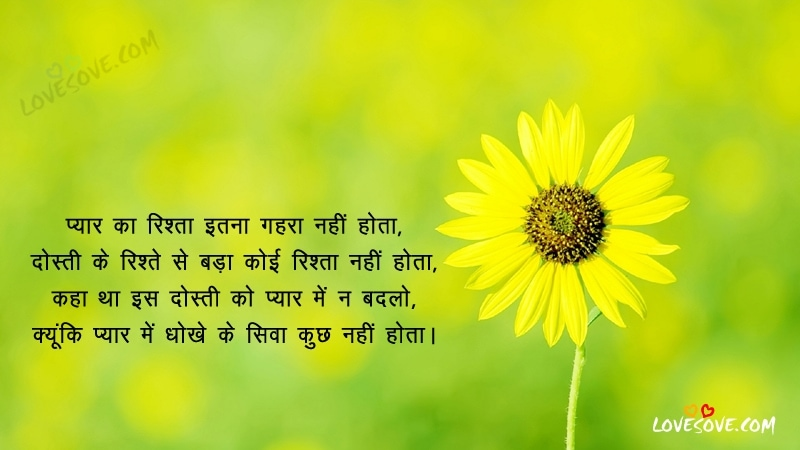 dosti par shayari, Friendship Shayari For Best Friends, Dosti Shayari For Friends, Best Dosti Shayari, Pyar Ka Rishta Itna Gahra - Best Hindi Dosti Shayari Image, Dosti Thought, Dosti Shayari In Hindi, Best Friendship Shayari For Facebook, Friendship Status, Dosti Shayari For WhatsApp Status