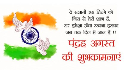 status desh bhakti, desh bhakti image hd download, desh bhakti lines in hindi, heart touching desh bhakti shayari, 2 line desh bhakti status, independence day wishes, happy india independence day, happy independence day quotes,