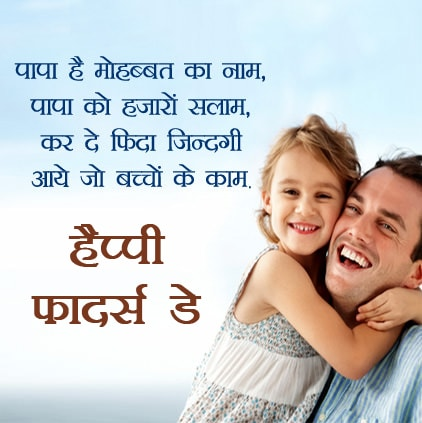 fathers shayari new in 2019, best shayari on fathers in hindi