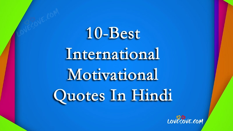 10 - Best International Motivational Quotes In Hindi, Daily Hindi Suvichar, Motivational Status, Inspirational Thoughts, Motivational Quotes in Hindi With Picture, new Postive lines, Good Thought Images