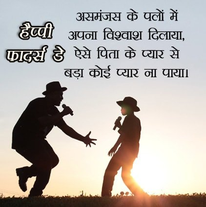 fathers shayari new in 2019, good thought for fathers, miss you Fathers related status in hindi