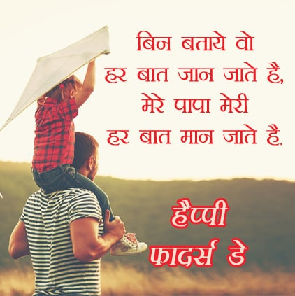 best shayari on fathers in hindi, fathers emotional images shayari in Hindi, fathers quotes in hindi