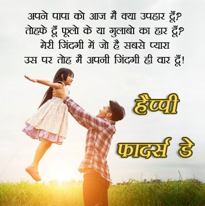 new hindi fathers shayari, quotes on fathers, quotes on fathers death in hindi, dad shayari