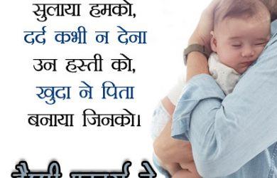 emotional hindi shayari for papa