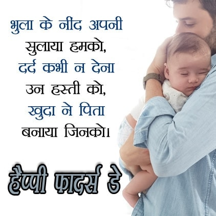 फादर्स डे शायरी इन हिंदी, quotes on fathers death in hindi, dad shayari, miss u dad status in hindi, shayari for dad, best lines for dad in hindi