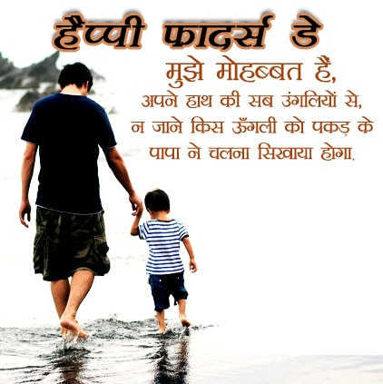 best shyari on fathers in hindi, fathers emotional images sayari in Hindi, fathers quotes in hindi, fathers shayri new in 2019