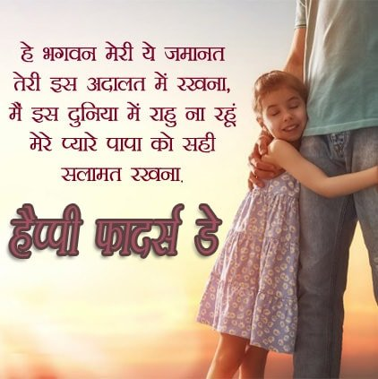 shayari for dad, best lines for dad in hindi, फादर्स डे शायरी इन हिंदी, फादर्स डे शायरी इन हिंदी