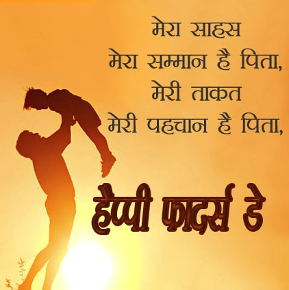 fathers shayri new in 2019, good thought for fathers, miss you Fathers related status in hindi, new hindi fathers shayari