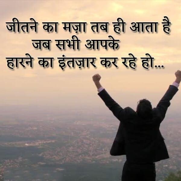 2 line status in hindi suvichar image, aaj ka new suvichar, all sayris new suvichar, anmol suvichar hindi image