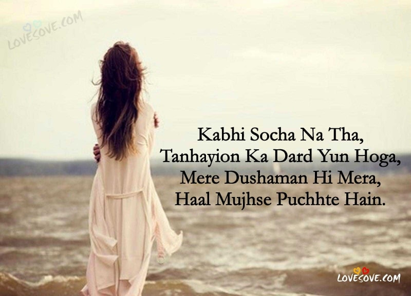 alone status, Best Hindi Alone Shayari Images, Latest Alone Shayari, Alone Shayari for facebook & WhatsApp, Alone shayari in hindi, lonely Shayari