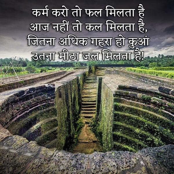 aaj ka vichar in hindi for whatsapp, aaj ka suvichar latest, aaj ka subh vichar in hindi