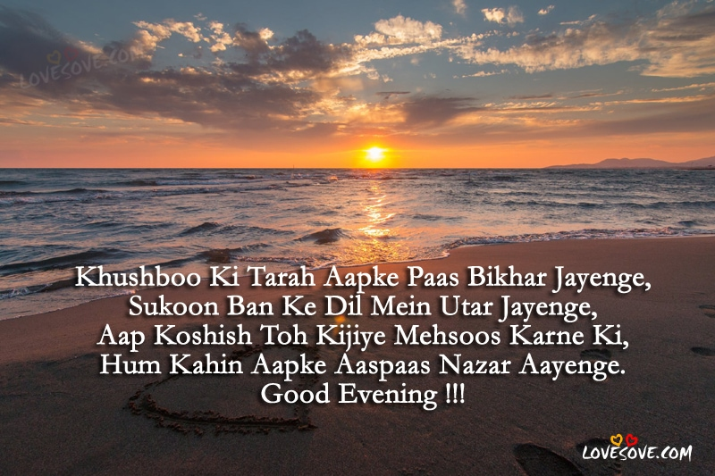Khushboo Ki Tarah Aapke Pass - Good Evening Shayari, Good Evening Shayari Images For WhatsApp Status, Good Evening Wallpaper For Love one