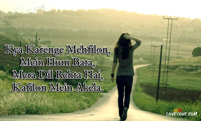 Best Hindi Alone Shayari Images, Latest Alone Shayari, Alone Shayari for facebook & WhatsApp, Alone shayari in hindi, lonely Shayari