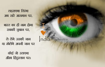 desh bhakti shayari download, desh bhakti shayari 15 august, desh bhakti status hindi, independence day wishes, happy india independence day, happy independence day quotes,