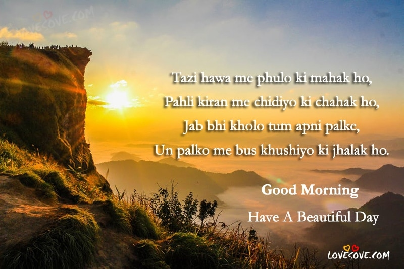 Tazi Hawa Me Lovely Good Morning Shayari Images