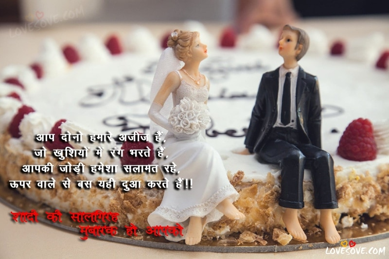 shayari on husband wife relation, cute couple shayari, anniversary shayari, marriage anniversary wishes in hindi, anniversary wishes in hindi anniversary status, anniversary wishes, happy anniversary wishes, happy wedding anniversary wishes, Happy Marriage Anniversary Hindi Shayari, Wishes Images, Quotes, SMS, hindi shayai on marriage anniversary, Anniversary Wishes For Husband And Wife, Marriage Anniversary imaes & Wallpapers for facebook, Marriage Anniversary shayari for whatsapp status, Marriage Anniversary shayari for couple