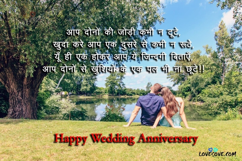 anniversary shayari, marriage anniversary wishes in hindi, anniversary wishes in hindi anniversary status, anniversary wishes, happy anniversary wishes, shayari on husband wife relation, cute couple shayari, Happy Marriage Anniversary Hindi Shayari, Wishes Images, Quotes, SMS, hindi shayai on marriage anniversary, Anniversary Wishes For Husband And Wife, Marriage Anniversary imaes & Wallpapers for facebook, Marriage Anniversary shayari for whatsapp status, Marriage Anniversary shayari for couple