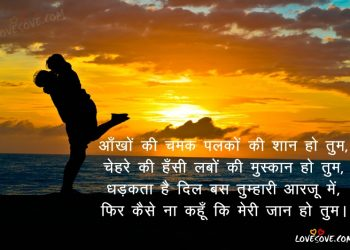 Romantic Shayari, Love Shayari, Romantic Love Quotes