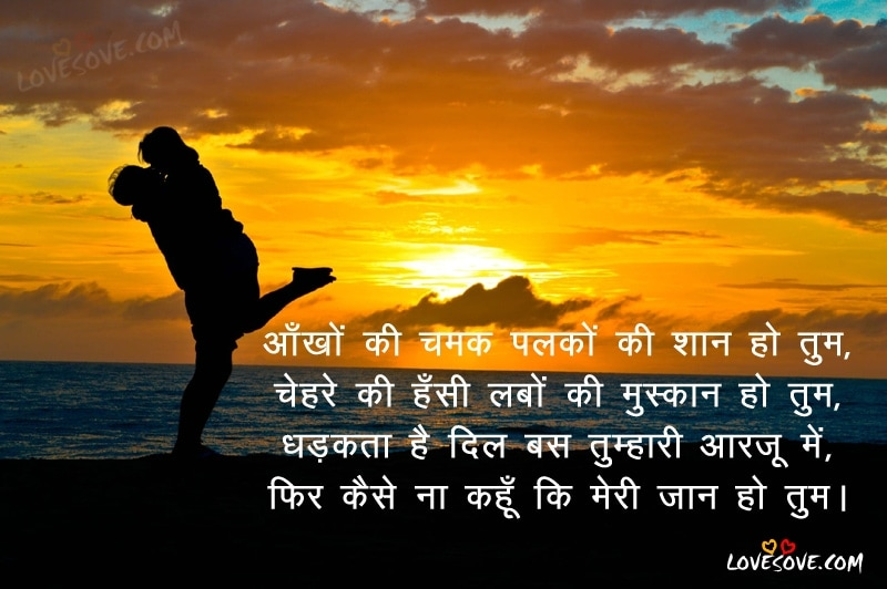 hindi shayari love romantic, 2 line romantic shayari in hindi, heart touching romantic shayari, Ankho Ki Camak - Romantic Hindi Shayari Image, Love Shayari, Dil Shayari Image For Facebook, Romantic Shayari Image For WhatsApp Status, Romantic SMS, Romantic Shayari In Hindi, Romantic Shayari For Lover, Hindi Romantic Shayari Images