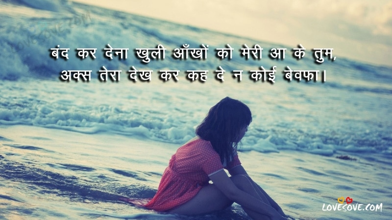 Bewafa Shayari In Hindi, Bewafa Shayari Image, Bewafa Status-Quotes, Band Kar Dena Khuli Ankhe - Hindi Bewafa Shayari Wallpapers, Bewafa HIndi shayari Image, Bewafa shayari in hindi, bewafa shayari wallpapers for facebook, bewafa shayari for whatsapp status, best bewafa shayari in hindi