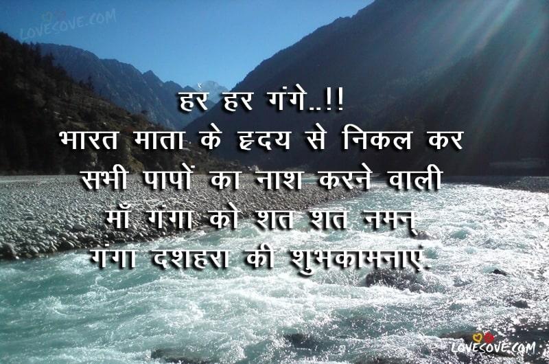 Best गंगा Quotes, Status, Shayari, Ganga Dussehra Wishes, SMS, Images, Status for WhatsApp, गंगा दशहरा की हार्दिक बधाई, गंगा दशहरा की हार्दिक शुभकामनाएं 2019