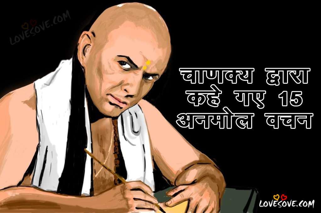 Chanakya Duvara Kahe Gaye 15 Anmol Vachan, Best Hindi Quotes, Great Sayings Thoughts in Hindi by Chanakya Share With Facebook and Whatsapp