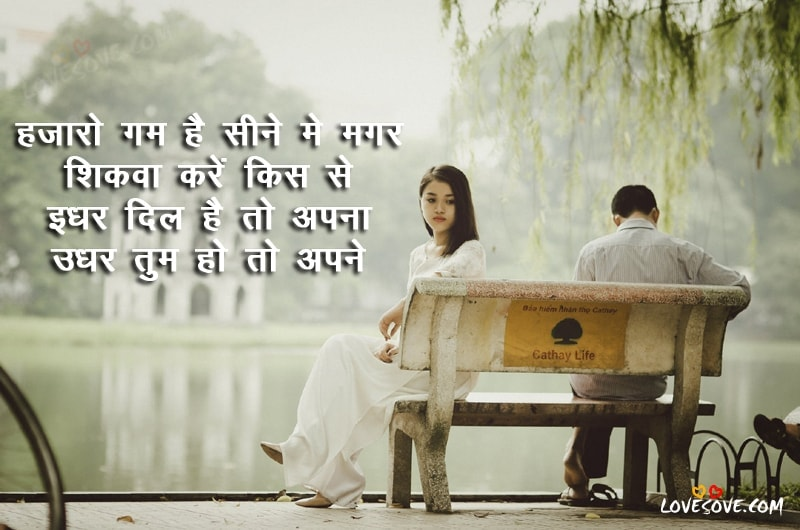 Best Heart Broken Lines On Images In Hindi, Heart Broken Lines for facebook & whatsapp, Heartbroken Quotes in hindi, sad line in hindi