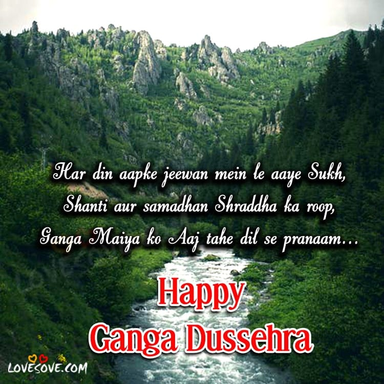 ganga river status in hindi, ganga status, ganga dussehra wishes in hindi, ganga snan shayari in hindi