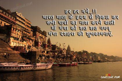गंगा दशहरा की हार्दिक शुभकामनाएं, Ganga Dussehra Wishes, SMS, Images, Status for WhatsApp, गंगा दशहरा की हार्दिक बधाई