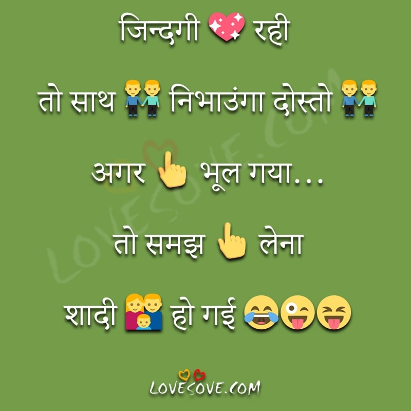 Funny lines images in hindi