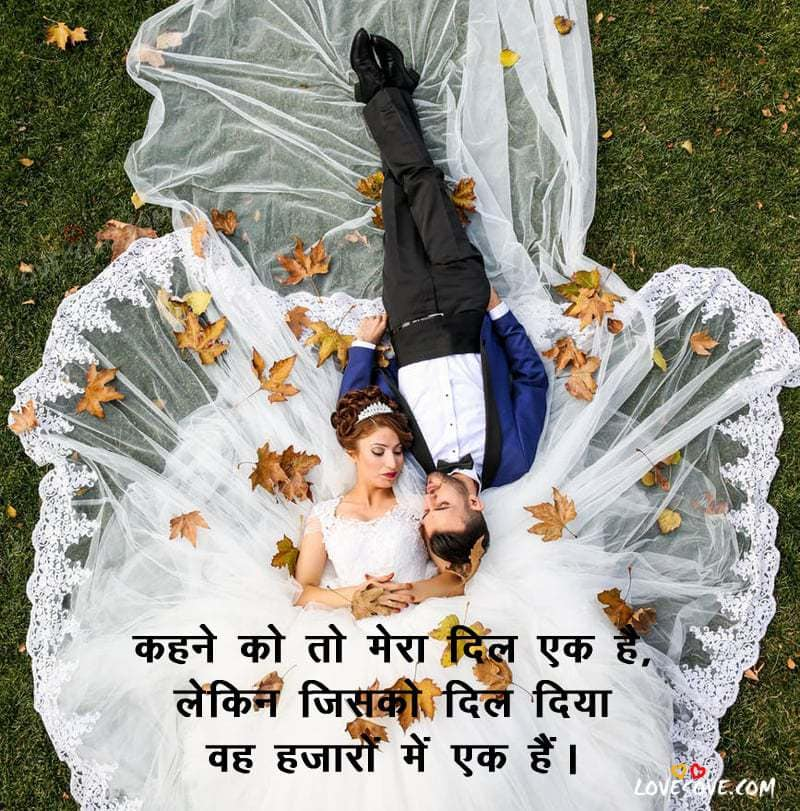 Two Lines Love Status, Pyar Mohabbat Status, Hindi Love Shayari, Best love Status For Lover, Best Mohabbat Line For Facebook with images