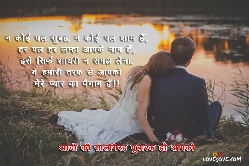 Happy Marriage Anniversary Hindi Status, Shayari Wishes, Quotes, SMS